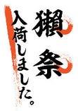 【獺祭】 アノ名酒がここ白石わんで飲めます。数量限定です!