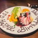 【夜限定】デザートプレートを1,200円で♪誕生日などのお祝いに