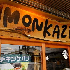 多国籍鉄板屋台 MONKAZI