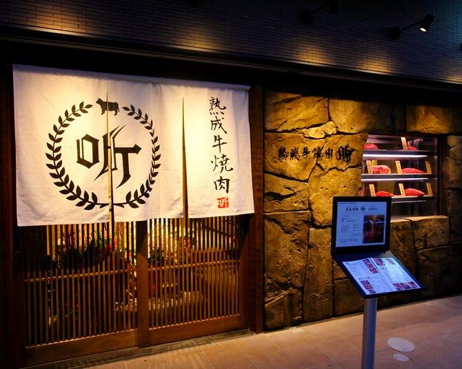 京都 焼肉 ポンド よ やく サイト