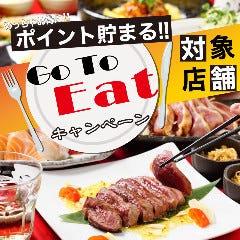 ★Go To Eat キャンペーン対象店舗★