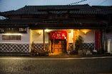 『馬勝蔵』の名前にある通り、130年前の蔵をそのまま利用。