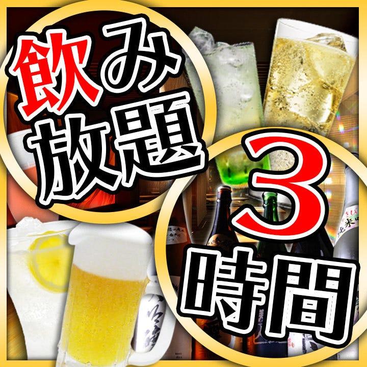 飲み放題3時間コースご用意!