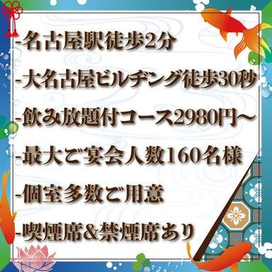 名古屋コーチン×個室居酒屋 地鶏坊主 本店 店内の画像