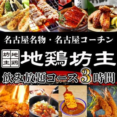 名古屋コーチン×個室居酒屋 地鶏坊主 本店 メニューの画像