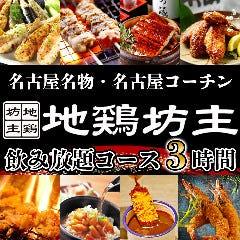名古屋コーチン×個室居酒屋 地鶏坊主 本店