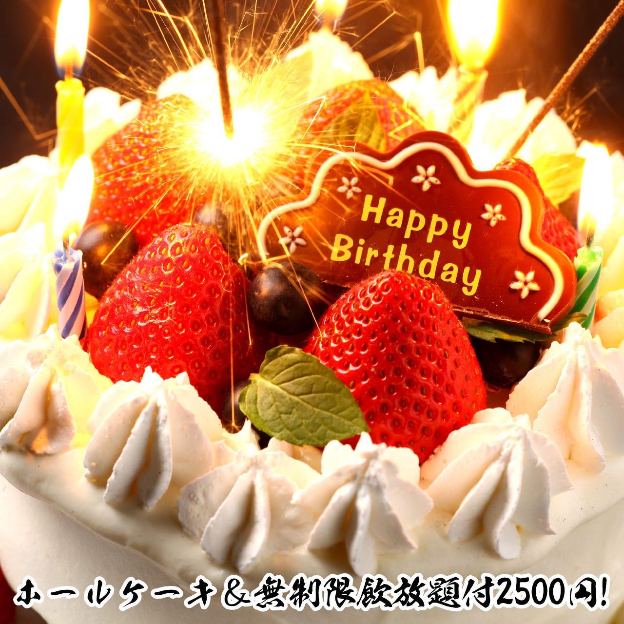 《誕生日・記念日》サプライズ演出