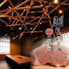 赤身焼肉専門店 馴れうし 町田
