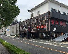 焼肉 鶴山 岡山本店