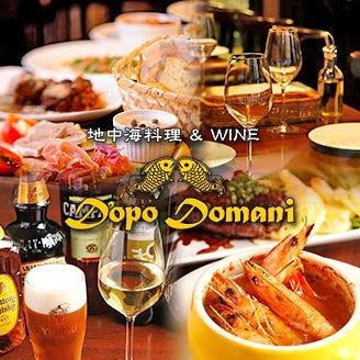 地中海料理&WINE Dopo Domani 八丁堀
