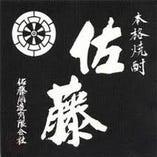 佐藤・黒(芋)