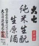 大七(福島)<純米生もと>