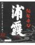 浦霞(宮城)<純米酒>