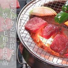 黒毛和牛食べ放題[3,900円(税抜)/4,290円(税込)]