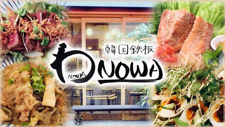韓国鉄板 NOWA