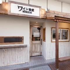 ワイン食堂 KOKICHI