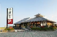 味の民芸 足利店