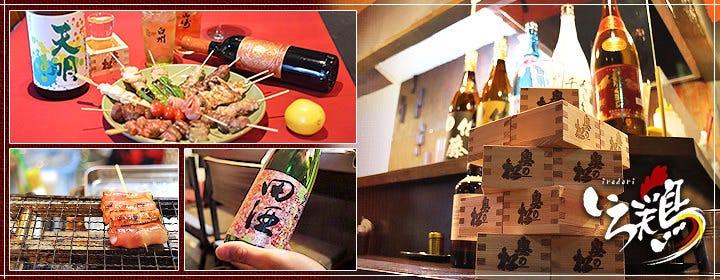焼き鳥・ワイン・日本酒 いろ鶏