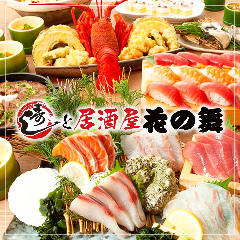 寿し居酒屋 大江戸 花の舞 菊名西口店