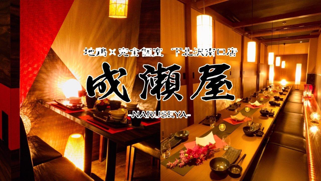 全席完全個室×地鶏 成瀬屋 下北沢南口店