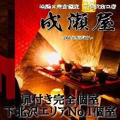 全席完全個室×地雞 成瀨屋 下北澤南口店