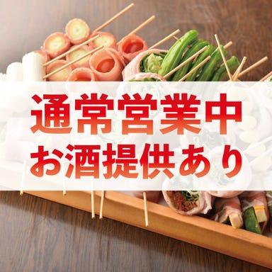卓上レモンサワー飲み放題&焼き鳥 串巻きあーと 広島流川店  メニューの画像