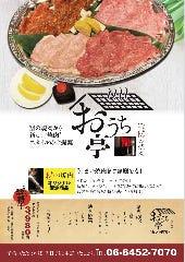 【おうち亭 by Mの焼肉】通常6,000円相当⇒セット価格3,980円!
