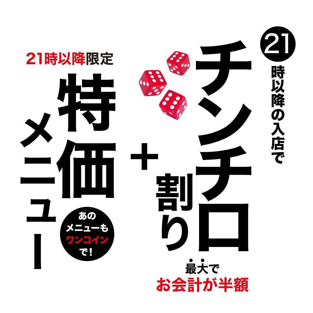 【21時以降限定】席のみ予約の方に!チンチロリンプラン1組1円で「最大50%OFF!」