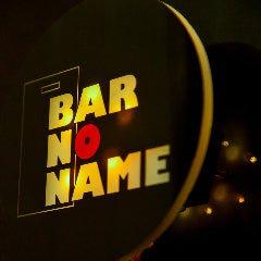 Bar No Name(バーノーネーム)