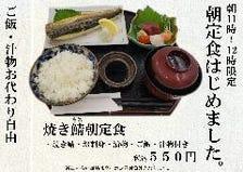 11時~12時限定朝定食550円(税込)!