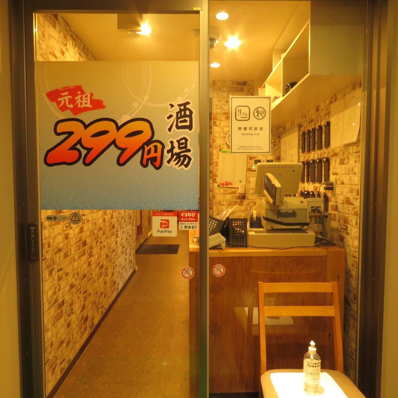 299酒場 西船橋店