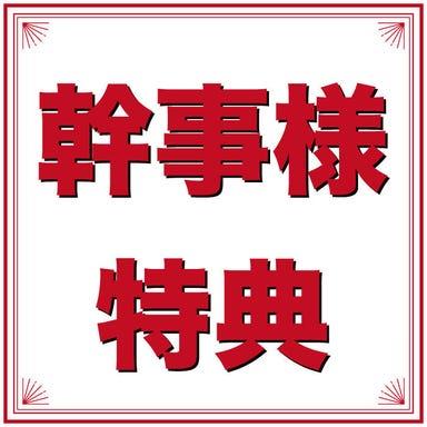 全席個室 居酒屋 鶏くる 西鉄久留米駅前店 メニューの画像