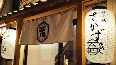鶏ト飯 さかずき 宮崎橘通り店