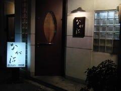 なが沼 赤坂本店