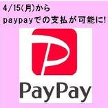 paypayでのお支払が出来ます。
