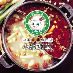 中国薬膳火鍋専門店 小肥羊 名古屋栄店