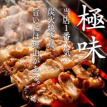 博多料理と野菜巻き 個室居酒屋 なまいき 上野店 こだわりの画像