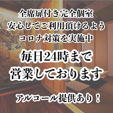 博多料理と野菜巻き 個室居酒屋 なまいき 上野店 メニューの画像