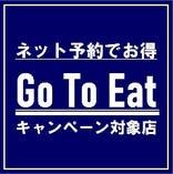 ■□■ GoToEatキャンペーン開催中 ■□■