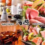 戸塚海鮮Dining 海遊