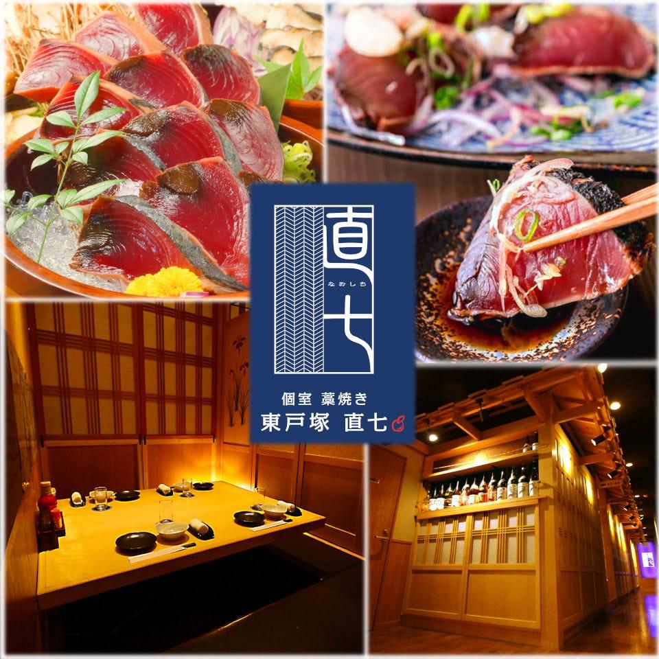 個室居酒屋 わら焼き直七(なおしち) 東戸塚店