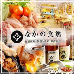 なかの食鶏 淡路店