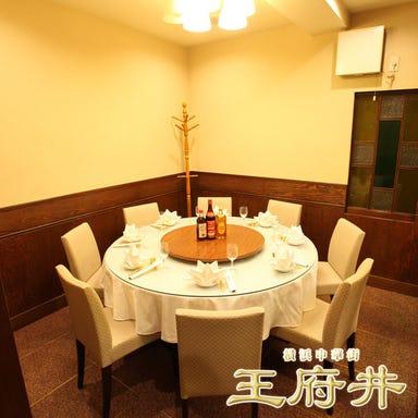 横浜中華街 小籠包専門×食べ放題 王府井酒家(ワンフーチン) 店内の画像