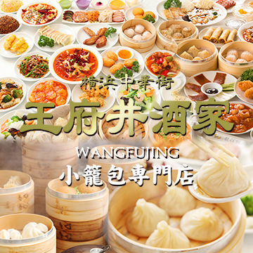 横浜中華街 小籠包専門×食べ放題 王府井酒家(ワンフーチン)