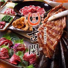 桜肉料理専門店 焼馬 古閑