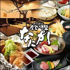 肉と魚とめん料理 なにがし 江南店