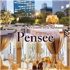東京グランドホテル レストラン パンセ