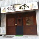 肉居酒屋 鶴見酒場22-9 鶴見本店