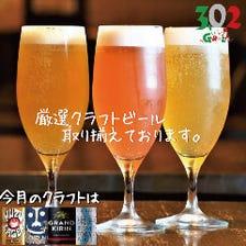厳選樽生クラフトビール