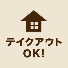 テイクアウト・デリバリー(都筑区)